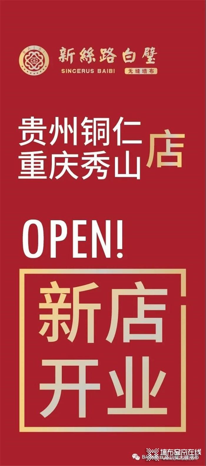 热烈祝贺新丝路白璧贵州铜仁店和重庆秀山店盛大开业!