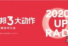 榜单 | 2020年度建材家居行业功勋人物殊荣揭晓