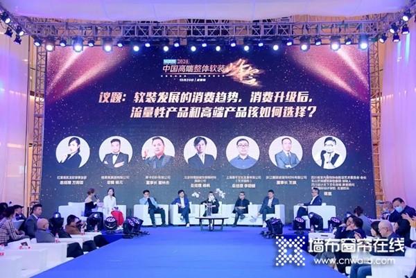 摩卡软装出席2020年中国高端整体软装峰会成都站
