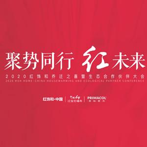 红宝石2020红饰和乔迁之喜暨生态伙伴大会