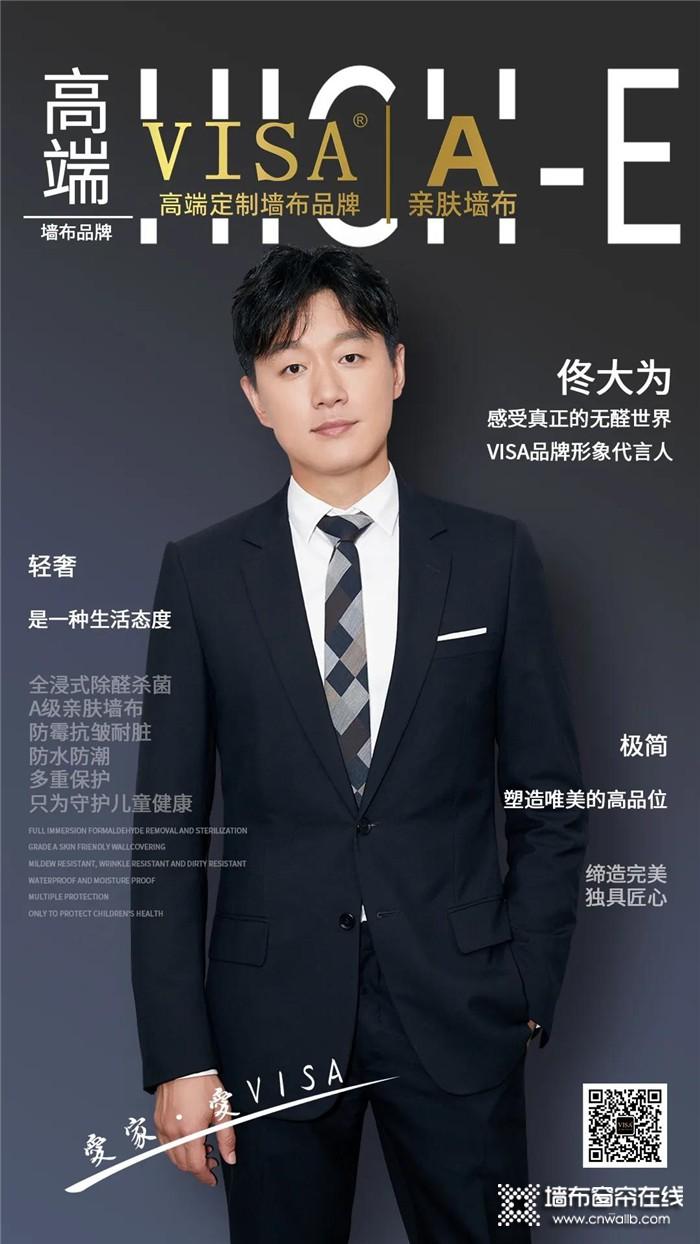 VISA代言人佟大为领衔演绎《爱的厘米》,火热上映中!