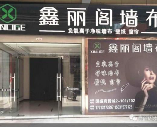 鑫丽阁墙布河北唐山丰南专卖店