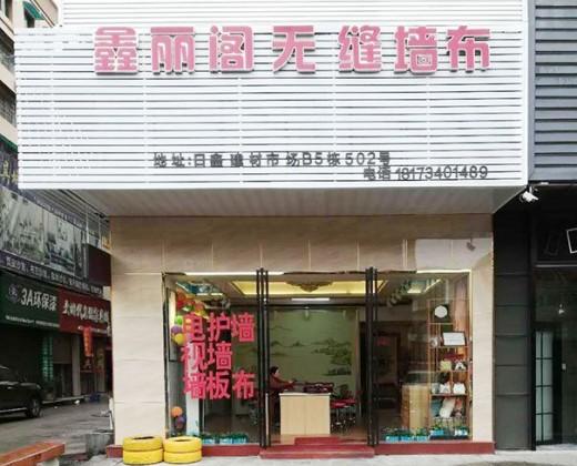 鑫丽阁墙布湖南衡阳专卖店