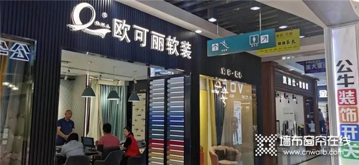 热烈庆祝欧可丽哈尔滨专卖店开业大吉!