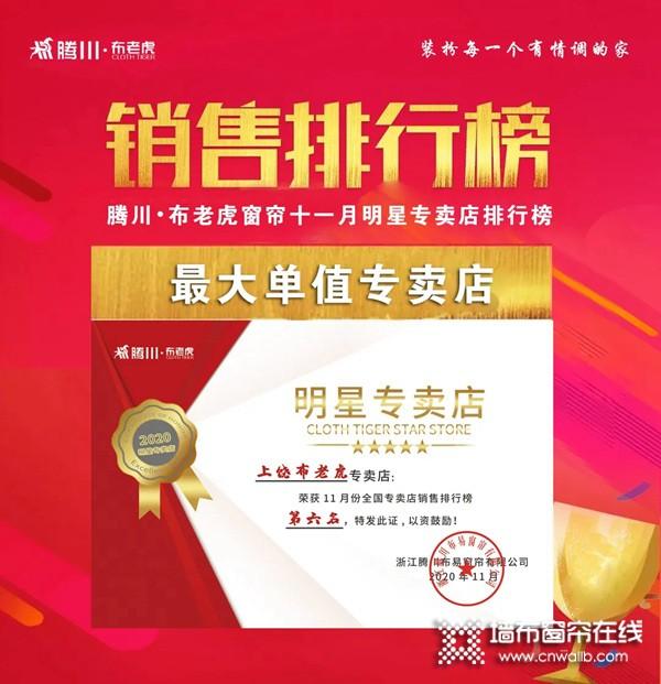 腾川•布老虎整体软装窗帘专卖店十一月明星专卖店排行榜