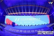 绣工坊斩获2020世界墙纸墙布大会最具影响力品牌奖