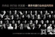 摩登野兽墙布:2020世界墙纸墙布大会一举囊括多项大奖! (5266播放)