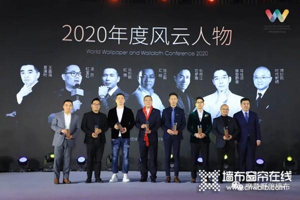 摩登野兽墙布:2020世界墙纸墙布大会一举囊括多项大奖!