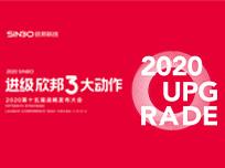 进级·欣邦3大动作2020第十五届战略发布大会 (44播放)
