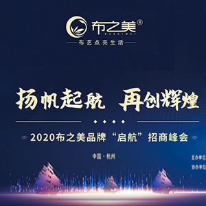 """2020布之美品牌""""启航""""招商峰会"""