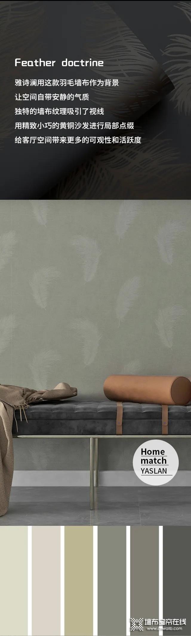 雅诗澜墙布窗帘清简时髦的羽毛墙面效果图