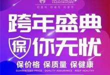 雅绣跨年盛典钜惠趴,带你开启2021美好时光!