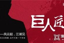 """《巨人匠心》专访丨可罗雅包林江:用实力力证""""杰出""""二字!"""