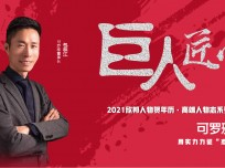 可罗雅董事长包林江——创业就是种下梦想的种子,在成功的道路上不断寻求奥义 (969播放)