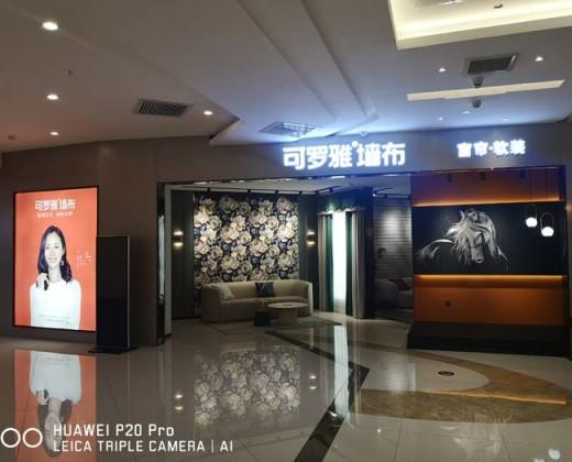 可罗雅墙布黑龙江哈尔滨专卖店