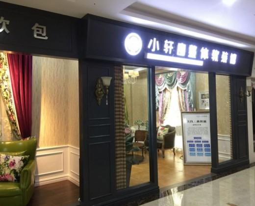 小轩窗整体软装陕西汉中专卖店