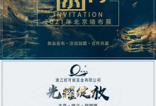 光耀绽放,欧可丽北京墙布展欢迎您的鉴赏!
