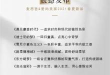 麦思哲爱尚美家2021春夏新品震撼发布