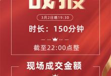 绣工坊成交金额137万,新品直播完美收官!