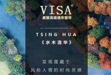 VISA高端墙布窗帘2021年春季新品《水木清华》