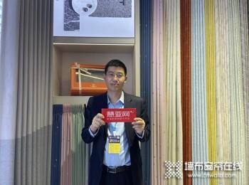 2021深圳家纺展 如意屋钱坤:整合资源,满足终端供货需求