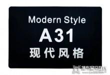 七特丽墙布春季新品首发A31现代风格