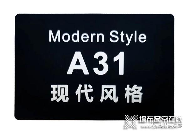 七特丽春季新品首发A31现代风格