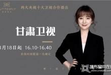蝶装强势登陆甘肃卫视,品牌建设将成为常态化运营!