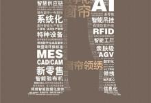 领绣窗帘数字化、信息化、自动化,三化融合 赋能营销升级!