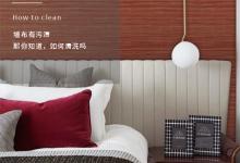 墙布有污渍该如何清理?朵薇拉超实用技能GET!