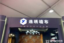 【北京墙布窗帘软装展】2021逸绣荣耀升级,再创新高度 (7129播放)