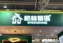 【北京墙布展】春光真好,与格林馨语来一场设计美学的邂逅