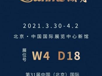 欣明窗帘携带春季窗帘新品初次亮相2021北京家居软装饰展 (5326播放)