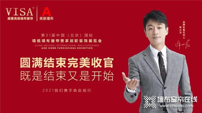 VISA高端墙布窗帘北京展会圆满成功,开启崭新起点!