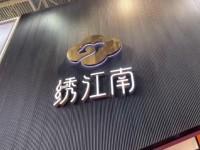 欣邦带你逛北展:绣江南墙布一个会讲故事的品牌