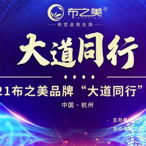 """2021布之美品牌""""大道同行""""峰会"""