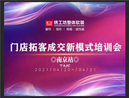 绣工坊门店拓客引流新模式培训会·南京站