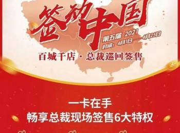 """摩尔登窗帘2021""""签动中国,百城千店,总裁巡回签售""""广东站隆重启动"""