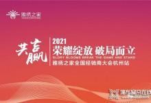 """""""荣耀绽放破局而立"""",雅绣之家2021年全国经销商大会取得圆满成功!"""