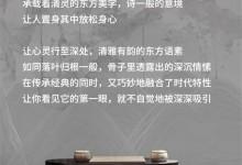 【YaSLAN墙布窗帘】雅诗澜荣耀新中式,你错过的美好都在这里