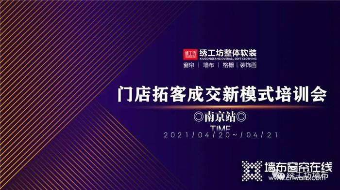 绣工坊南京站,门店拓客成交新模式培训会正式开启!