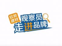 欣邦建材观察员走进丽绣,展现中国制造的无限魅力 (890播放)