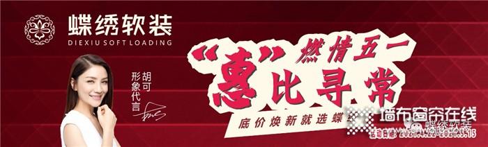 """蝶绣51全国联动,燃情开场 """"惠""""比寻常!"""