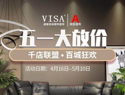 VISA高端墙布窗帘,五一大放价活动正在火爆进行中!