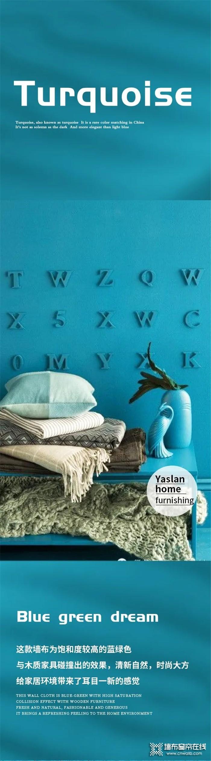 【YaSLAN墙布窗帘】和雅诗澜一起做一个蓝绿色的梦 爱上天马行空的自由