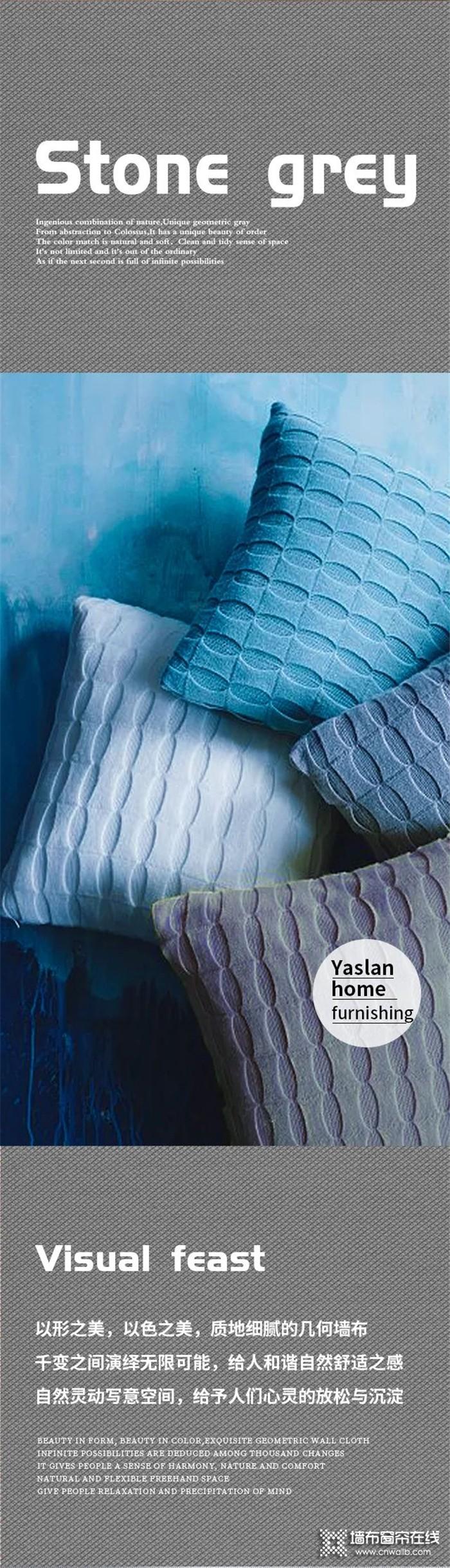 【YaSLAN墙布窗帘】雅诗澜石灰色几何艺术空间,别具一格的视觉盛宴
