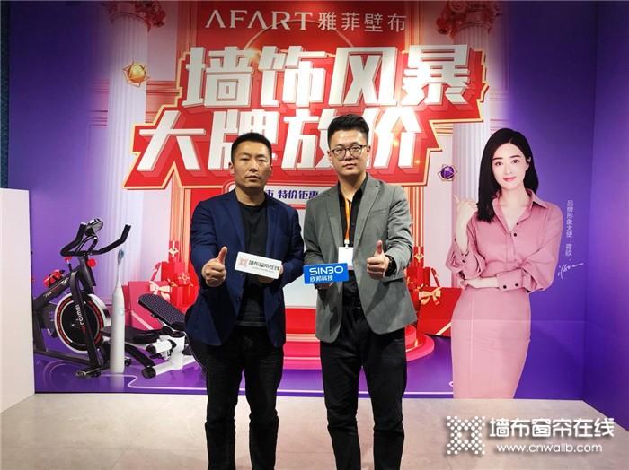 欣邦有约·刘旭丨走品牌发展路线,雅菲有伟大的意志力,所以更专注!