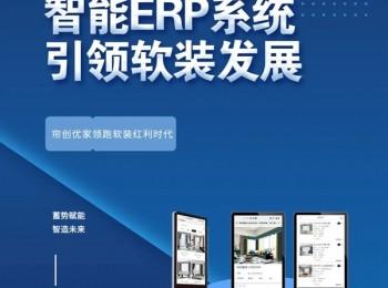 帘创优家:蓄势赋能,智能ERP系统引领软装发展! (2868播放)