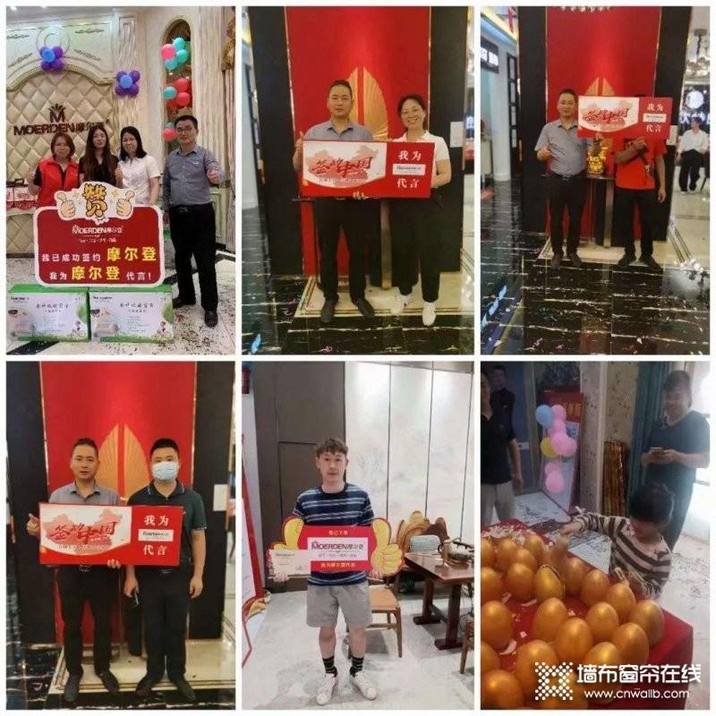 热烈祝贺摩尔登2021签动中国百城千店_8