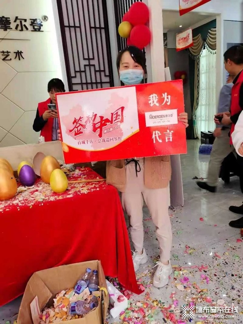 热烈祝贺摩尔登2021签动中国百城千店_4